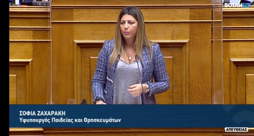 Σοφία Ζαχαράκη: Πώς στηρίζουμε τα ΕΠΑΛ και την Επαγγελματική Εκπαίδευση