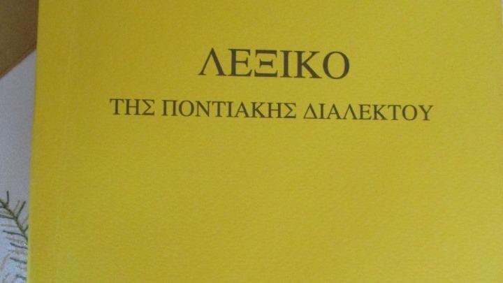 Ποντιακό λεξικό 10.000 λημμάτων από τα μέλη της Ευξείνου Λέσχης