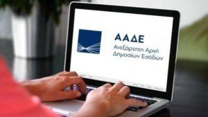 ΑΑΔΕ: Ποιοί φορολογικοί έλεγχοι αποτελούν στόχο για το 2021