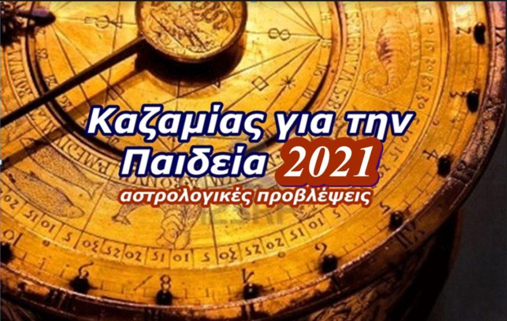 Καζαμίας για την Παιδεία 2021 (αστρολογικές προβλέψεις)