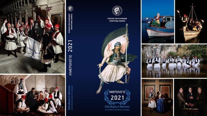 ο Λύκειο Ελληνίδων Ξάνθης τιμά τους αγωνιστές του '21
