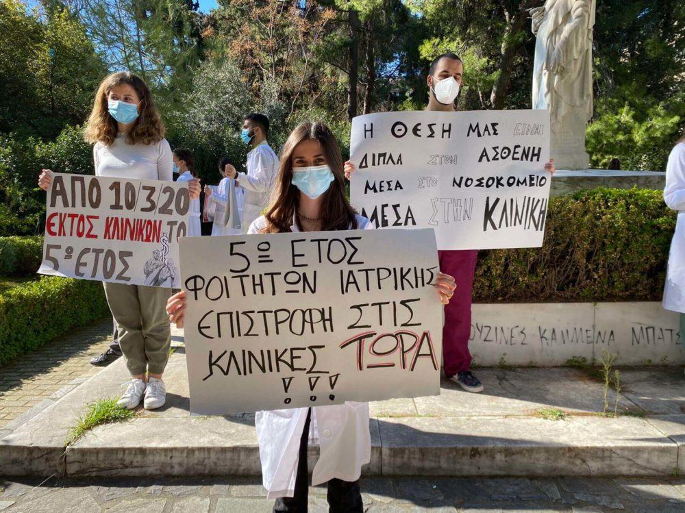 Διαμαρτυρία Φοιτητών 5ου έτους Ιατρικής Αθηνών: «Η θέση μας είναι δίπλα στον ασθενή, μέσα στα νοσοκομεία μες στην κλινική!»