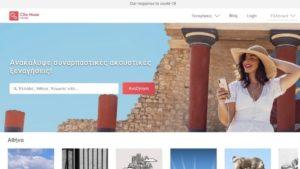 Πρωτοπόροι οι Έλληνες στις ψηφιακές ξεναγήσεις
