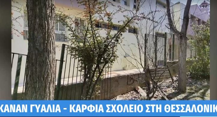 Θεσσαλονίκη: Βανδάλισαν σχολείο στην Πολίχνη – Μπήκαν με φορτηγάκι