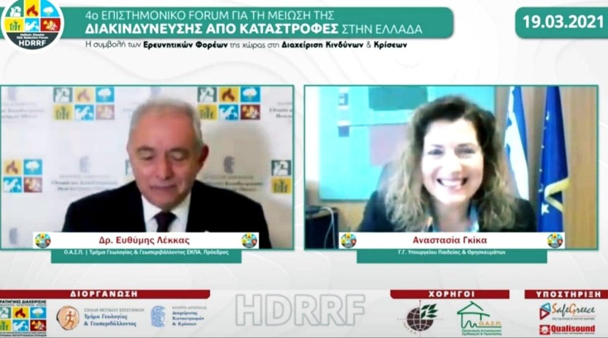 Υπουργείο παιδείας: Συμμετοχή της Ανασταστίας Γκίκα στο 4ο Επιστημονικό Forum για Μείωση της Διακινδύνευσης από Καταστροφές
