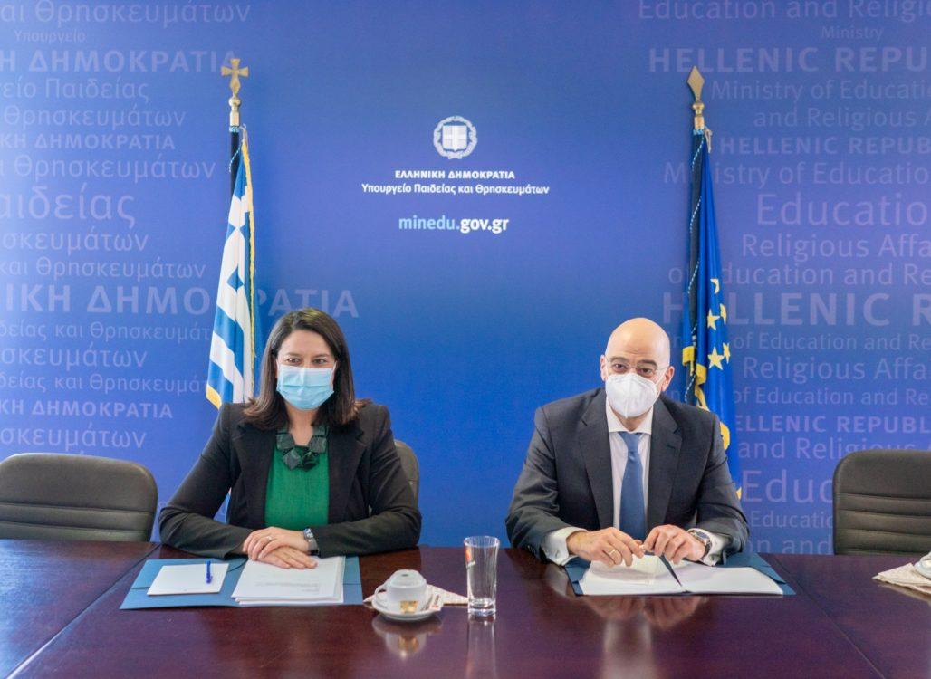 Νίκη Κεραμέως – Νίκος Δένδιας: H εξωστρέφεια της τριτοβάθμιας  κοινή προτεραιότητα και στόχος