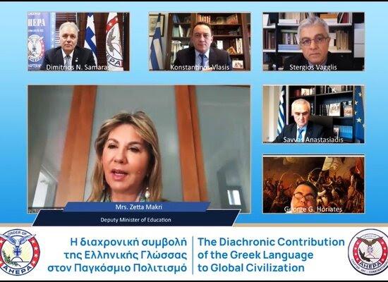 Η Ζέττα Μακρή με την Αμερικάνικη Ελληνική Εκπαιδευτική Προοδευτική Ένωση για την  Ελληνική Γλώσσα