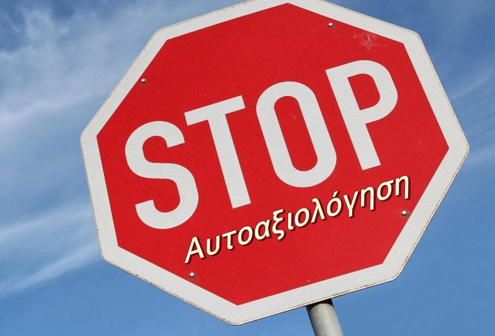 Αυτοαξιολόγηση stop. Από ιδεοληψία; Από αντιδραστικότητα; Όχι, από ευθύνη